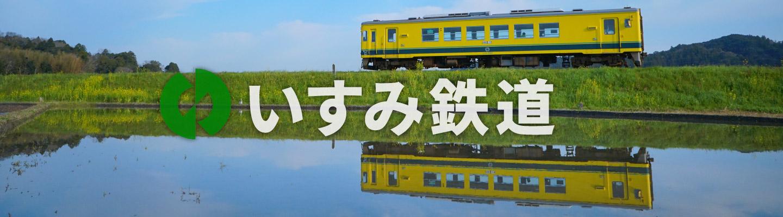 いすみ鉄道公式ウェブサイト