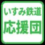 いすみ鉄道応援団